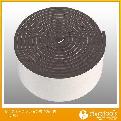 セーフティクッション巻 黒 50mm×2m 5163