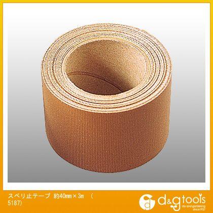 スベリ止テープ 約40mm×3m (5187)