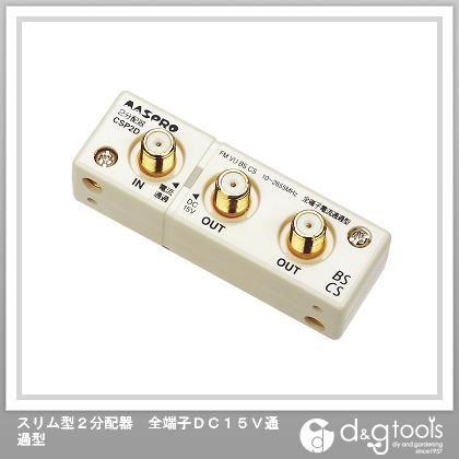 マスプロ電工 スリム型2分配器 全端子DC15V通過型   CSP2D-P