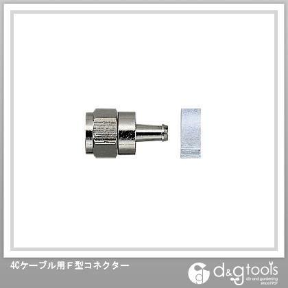 マスプロ電工 4Cケーブル用F型コネクター   FP4-P
