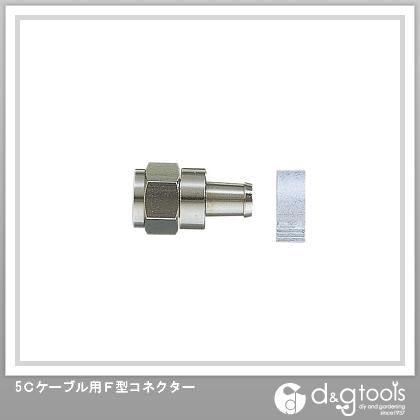 マスプロ電工 5Cケーブル用F型コネクター   FP5-P