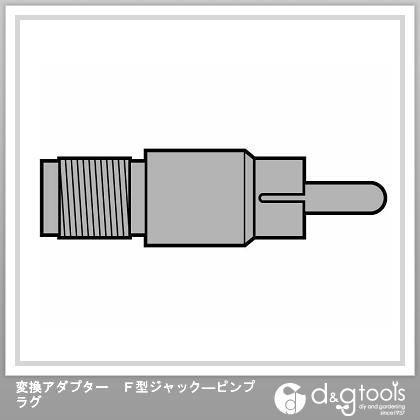 マスプロ電工 変換アダプター F型ジャック―ピンプラグ   FJPP-P