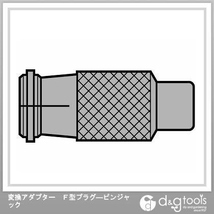マスプロ電工 変換アダプター F型プラグ―ピンジャック   FPPJ-P