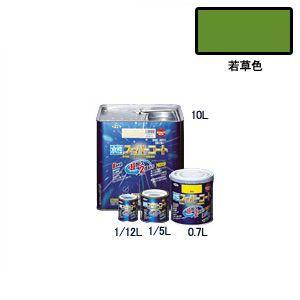 水性スーパーコート 若草色 0.7L