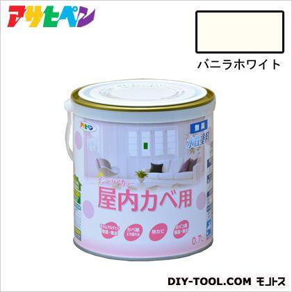 NEW水性インテリアカラー屋内カベ用 無臭水性塗料 バニラホワイト 0.7L