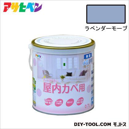 NEW水性インテリアカラー屋内カベ用 無臭水性塗料 ラベンダーモーブ 0.7L