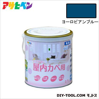 NEW水性インテリアカラー屋内カベ用 無臭水性塗料 ヨーロピアンブルー 0.7L