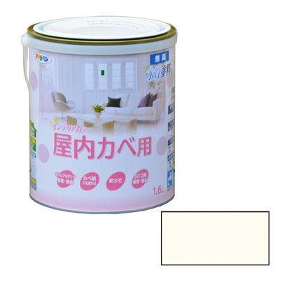 NEW水性インテリアカラー屋内カベ用 無臭水性塗料 バニラホワイト 1.6L