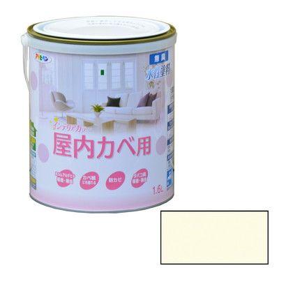 NEW水性インテリアカラー屋内カベ用 無臭水性塗料 アイボリー 1.6L