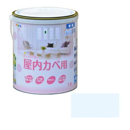 NEW水性インテリアカラー屋内カベ用 無臭水性塗料 シャーベットブルー 1.6L