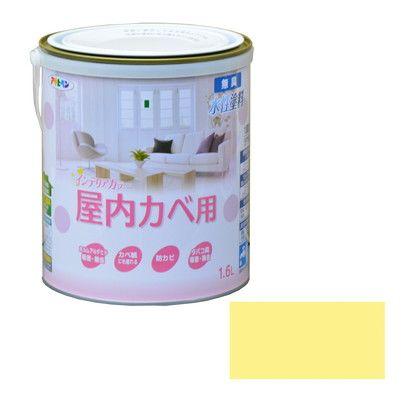 NEW水性インテリアカラー屋内カベ用 無臭水性塗料 パステルイエロー 1.6L