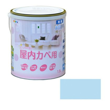 NEW水性インテリアカラー屋内カベ用 無臭水性塗料 パステルブルー 1.6L