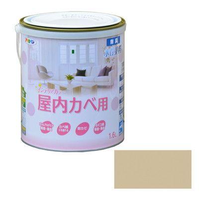 NEW水性インテリアカラー屋内カベ用 無臭水性塗料 エルクベージュ 1.6L