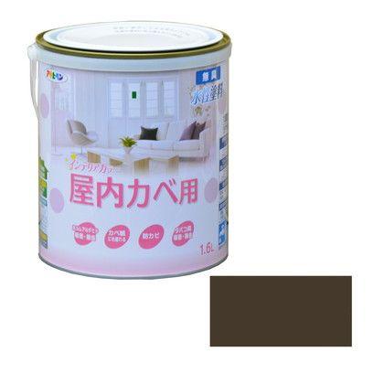 NEW水性インテリアカラー屋内カベ用無臭水性塗料 アイビーブラウン 1.6L