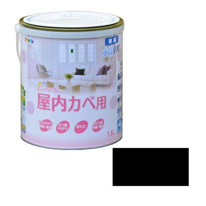 NEW水性インテリアカラー屋内カベ用 無臭水性塗料 ヨーロピアンブラック 1.6L