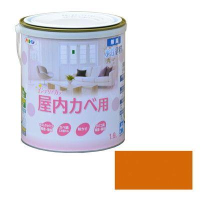 NEW水性インテリアカラー屋内カベ用無臭水性塗料 パンプキン 1.6L