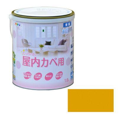 NEW水性インテリアカラー屋内カベ用 無臭水性塗料 マリーゴールド 1.6L