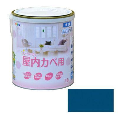 NEW水性インテリアカラー屋内カベ用 無臭水性塗料 ヨーロピアンブルー 1.6L