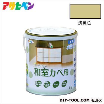 NEW水性インテリアカラー和室カベ用無臭水性塗料 浅黄色 1.6L