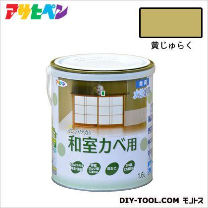 NEW水性インテリアカラー和室カベ用 無臭水性塗料 黄じゅらく 1.6L