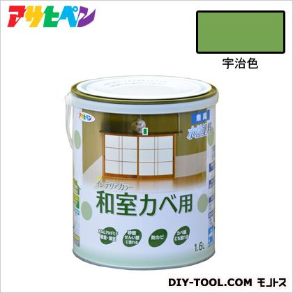 NEW水性インテリアカラー和室カベ用無臭水性塗料 宇治色 1.6L