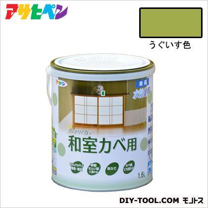 NEW水性インテリアカラー和室カベ用 無臭水性塗料 うぐいす色 1.6L
