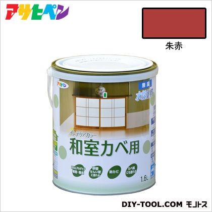 NEW水性インテリアカラー和室カベ用 無臭水性塗料 朱赤 1.6L