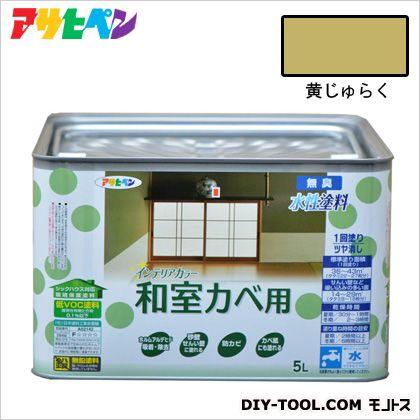 NEW水性インテリアカラー和室カベ用 無臭水性塗料 黄じゅらく 5L