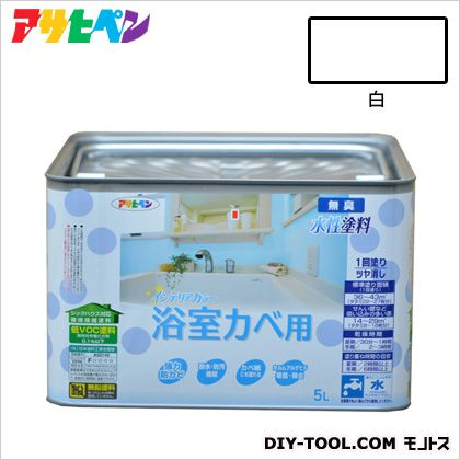 NEW水性インテリアカラー浴室カベ用無臭水性塗料 白 5L