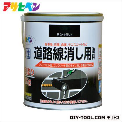 水性道路線消し用塗料 黒(ツヤ消し) 2kg