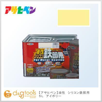 油性シリコン鉄部用 アイボリー 5L