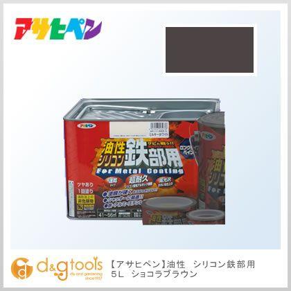 油性 シリコン鉄部用 ショコラブラウン 5L