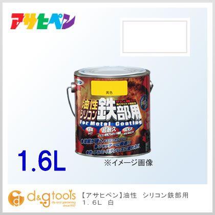 油性シリコン鉄部用 白 1.6L