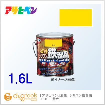 油性シリコン鉄部用 黄色 1.6L