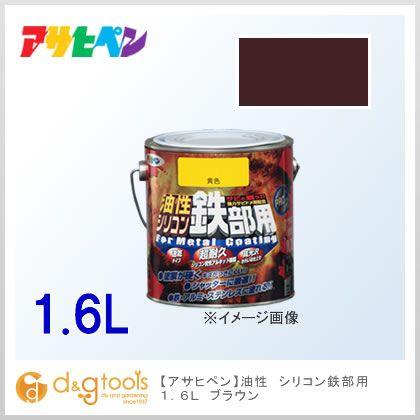 油性シリコン鉄部用 ブラウン 1.6L