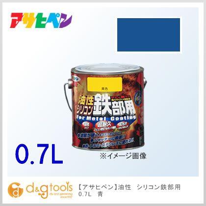 油性シリコン鉄部用 青 0.7L