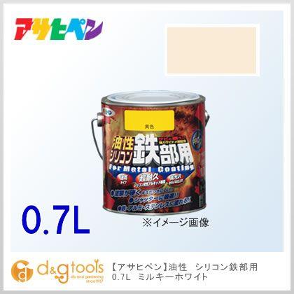 油性 シリコン鉄部用 ミルキーホワイト 0.7L
