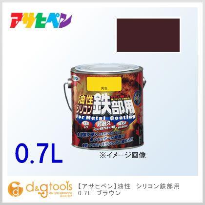 アサヒペン 油性 シリコン鉄部用 ブラウン 0.7L