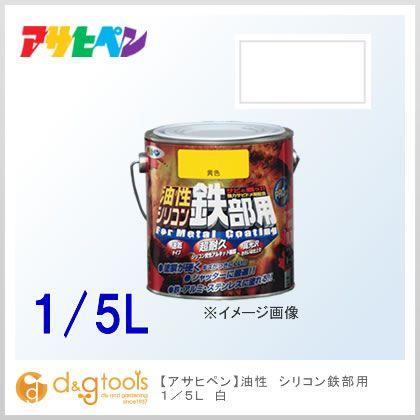 アサヒペン 油性 シリコン鉄部用 白 1/5L