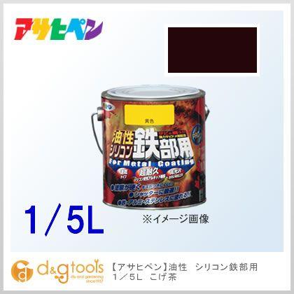 アサヒペン 油性 シリコン鉄部用 こげ茶 1/5L