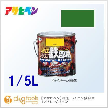 油性 シリコン鉄部用 グリーン 1/5L