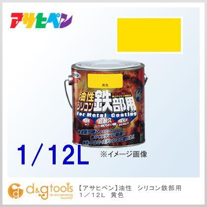アサヒペン 油性 シリコン鉄部用 黄色 1/12L