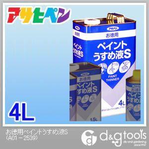 お徳用ペイントうすめ液S  4L
