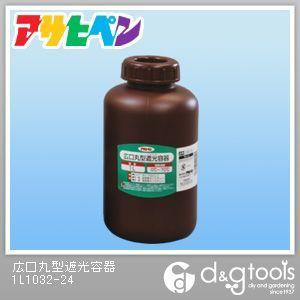 アサヒペン 広口丸型遮光容器  1L 1032-24