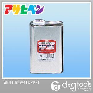 油性用角缶1L  1LK KP-1