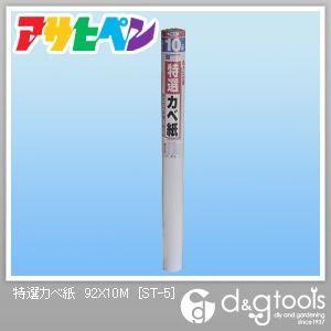 特選カベ紙(壁紙、クロス)  幅92cm×長さ10m ST-5