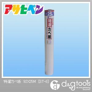 特選カベ紙(壁紙、クロス)  幅92cm×長さ25m  ST-6