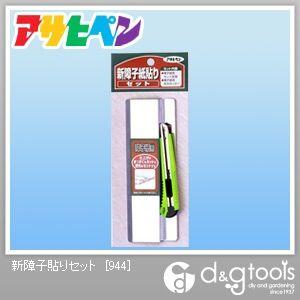 新障子貼りセット(障子紙用カット定規&丸刃カッター)   944