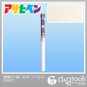 カベ紙の上に簡単に貼れるカベ紙 リベルタ 幅92cm×長さ5m KW31