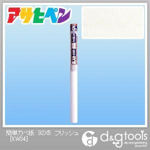 カベ紙の上に簡単に貼れるカベ紙 フリッシュ 幅92cm×長さ5m KW34